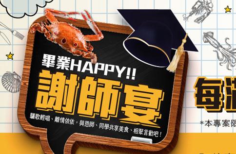 6F 漢來海港餐廳【謝師宴】滿15人送2人