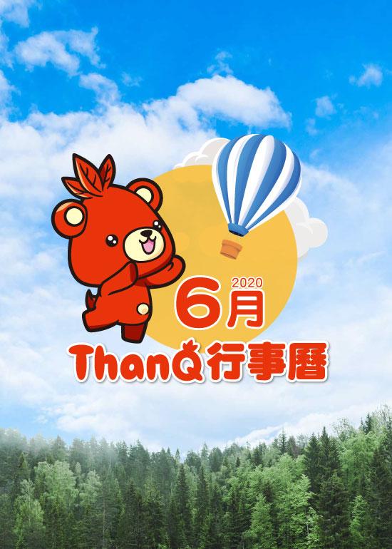 6月ThanQ行事曆