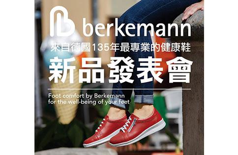 Berkemann 2020新品發表會