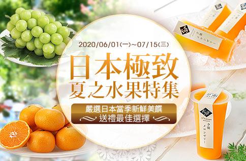 日本極致 夏之水果特集