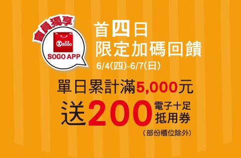 SOGO APP會員獨享  年中慶首四日限定加碼回饋