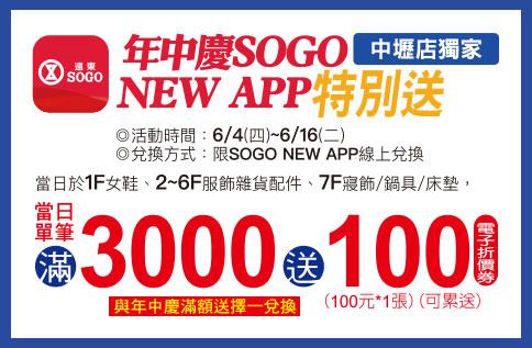 年中慶SOGO NEW APP特別送