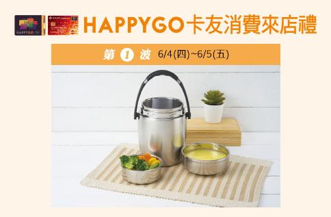6月HAPPY GO卡消費來店禮-第一波