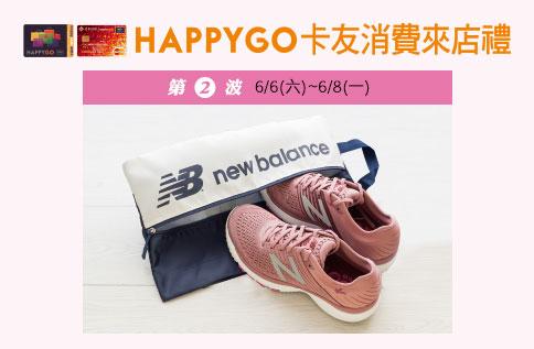 6月HAPPY GO卡消費來店禮-第二波