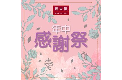 B1 周大福 年中感謝祭