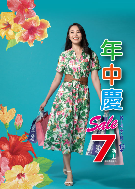 「年中慶」Sale 7折起