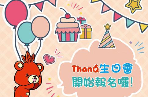 7、8月份ThanQ生日會 報名開始摟!