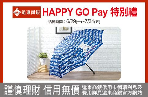 遠東商銀HAPPY GO Pay 消費特別禮