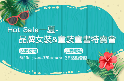 Hot Sale一夏~品牌女裝&童裝童書特賣會