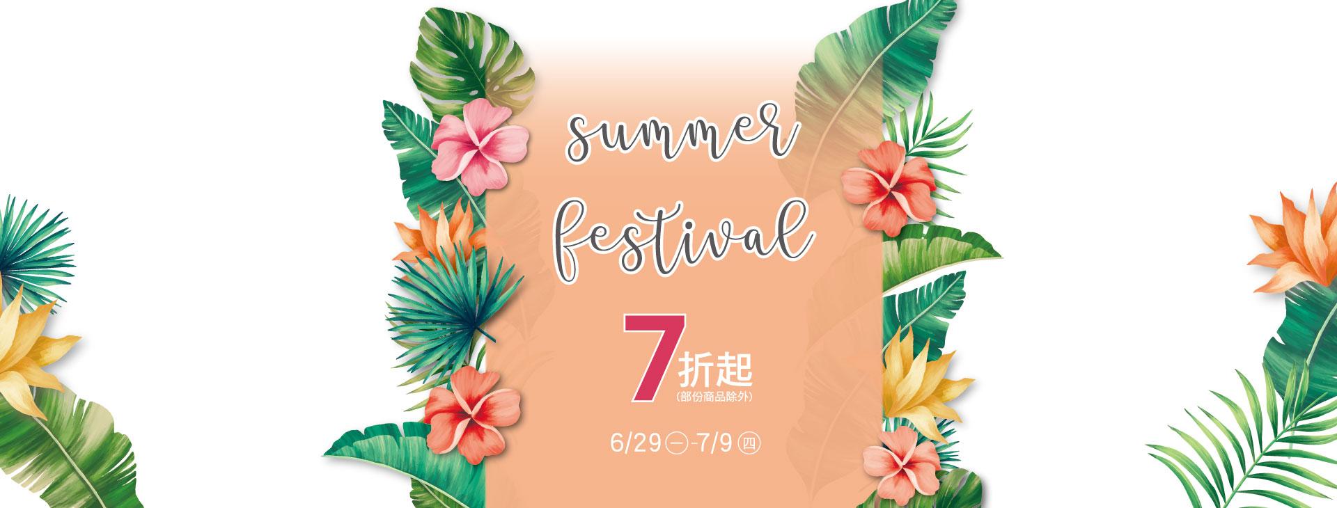 Summer Festival 7折起