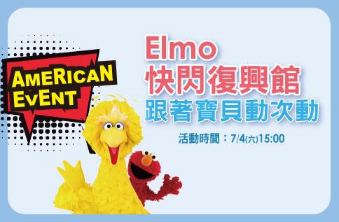 美國週~Elmo快閃復興館 跟著寶貝動次動