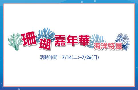 珊瑚嘉年華海洋特展