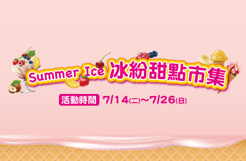 Summer Ice 冰紛甜點市集