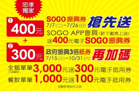 忠孝館獨家 SOGO振興券搶先送400元