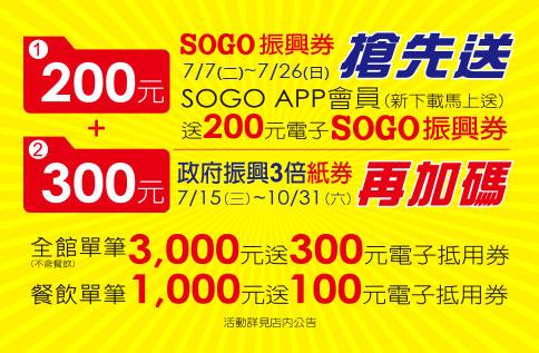 SOGO振興券搶先送200元
