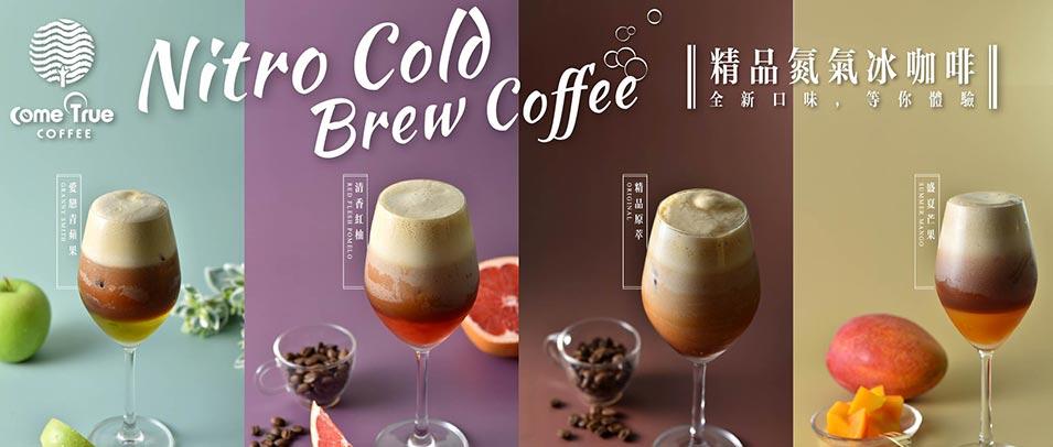 復興館9F 成真咖啡 精品氮氣咖啡 7月重磅登場