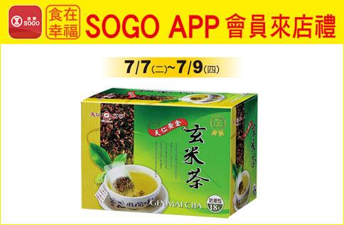 天仁茗茶‧黃金玄米茶