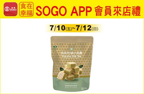 食在幸福 SOGO APP會員來店禮~天仁茗茶‧抹茶奶綠小茶酥