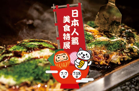 日本人氣美食特展