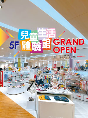 {'dm_name':'5F 兒童生活體驗館 GRAND OPEN','dm_title':'5F 兒童生活體驗館 GRAND OPEN','dm_description':'5F 兒童生活體驗館 GRAND OPEN','dm_tag':'5F 兒童生活體驗館 GRAND OPEN','dm_author':'','dm_copyright':'','dm_url':''}