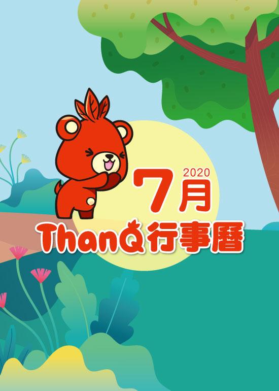 7月ThanQ行事曆