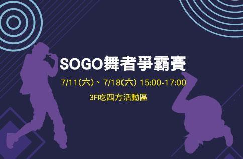 SOGO舞者爭霸賽