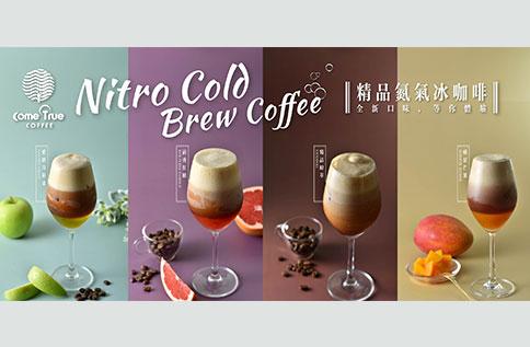 9F 成真咖啡 精品氮氣咖啡 7月重磅登場
