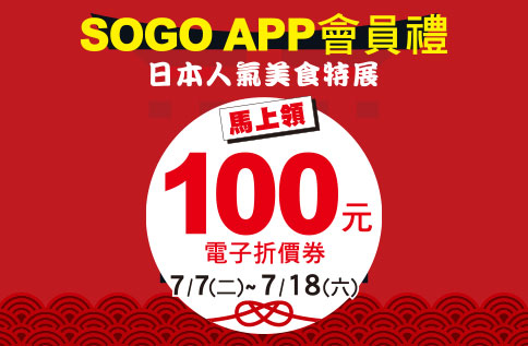 SOGO APP 會員來店禮 日本人氣美食特展100元折價券