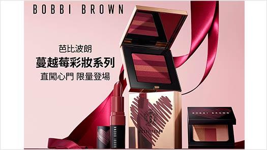 復興館B1 BOBBI BROWN 蔓越莓彩妝系列 新品登場