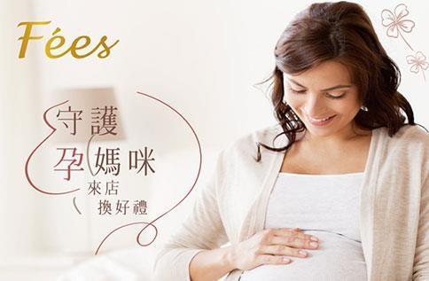 5F FEES 孕媽咪活動優惠