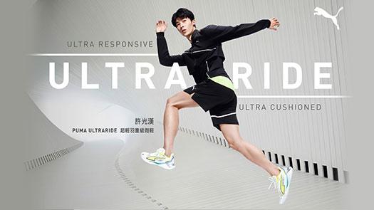 復興館6F PUMA ULTRA RIDE新品登場,品牌代言人許光漢強勢代言