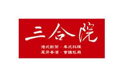 三合院粵式料理‧港式飲茶