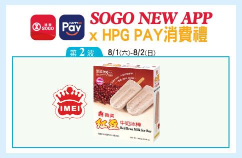 SOGO NEW APP X HPG PAY消費禮<第二波>