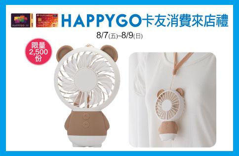 HAPPY GO卡友消費來店禮<第二波>