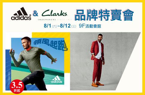 adidas & Clarks品牌特賣會