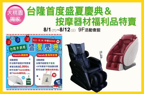 台隆首度盛夏慶典&按摩器材福利品特賣會