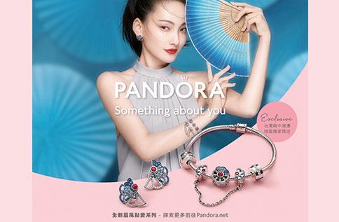 B1 Pandora 大中華限定 扇風點愛系列