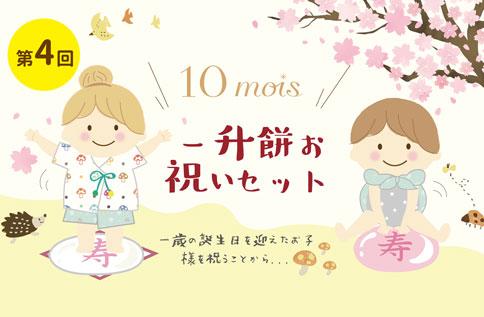 10mois 日式周歲慶