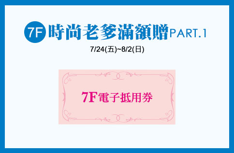 7F 時尚老爹滿額贈PART.1