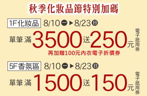 秋季化妝品節特別加碼