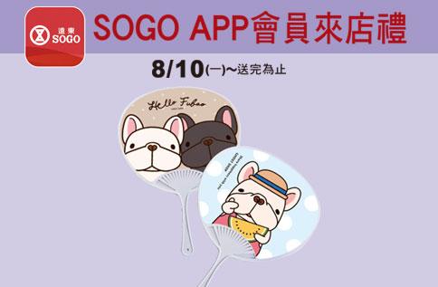 SOGO APP會員來店禮 「福寶涼扇」