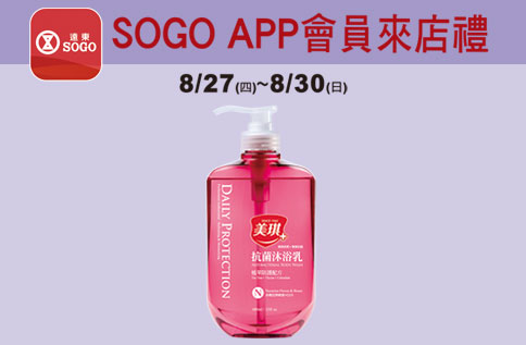 SOGO APP會員來店禮 「美琪抗菌沐浴乳」