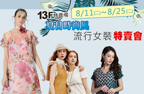 夏日時尚風 流行女裝特賣會
