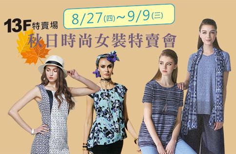 秋日時尚女裝特賣會