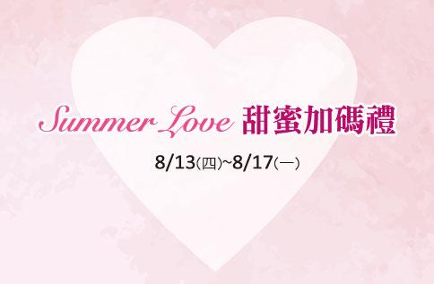 SUMMER LOVE 甜蜜加碼禮