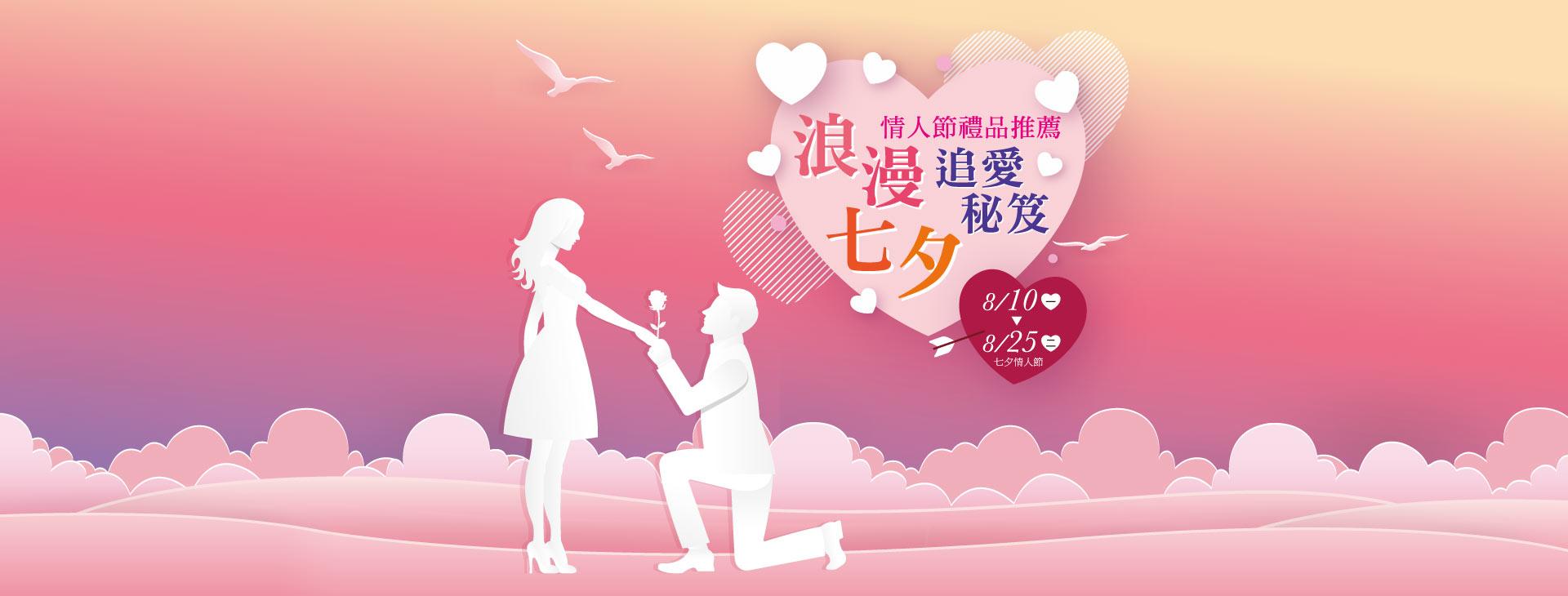 「浪漫七夕情人節」禮品推薦