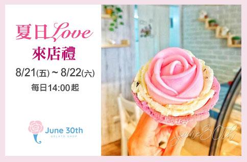 夏日LOVE來店禮『玫瑰花造型冰淇淋』