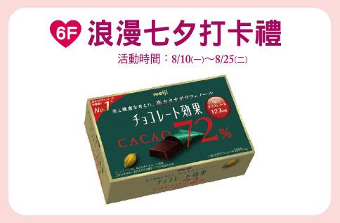 6F 浪漫七夕打卡禮