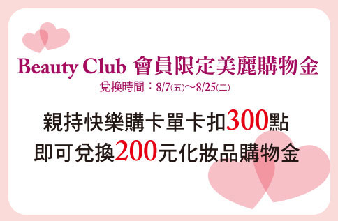 Beauty Club 會員限定美麗購物金