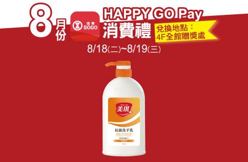 HAPPY GO Pay消費禮 第一波